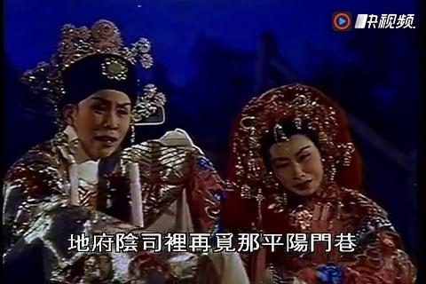 粤剧帝女花(香夭)-任剑辉,白雪仙