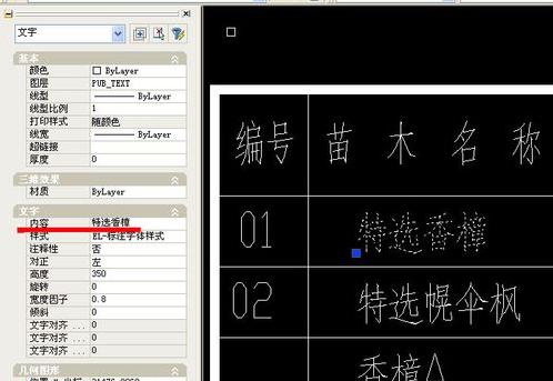 将CAD中的表格建筑到Excel中cad画提取平面图怎么图片