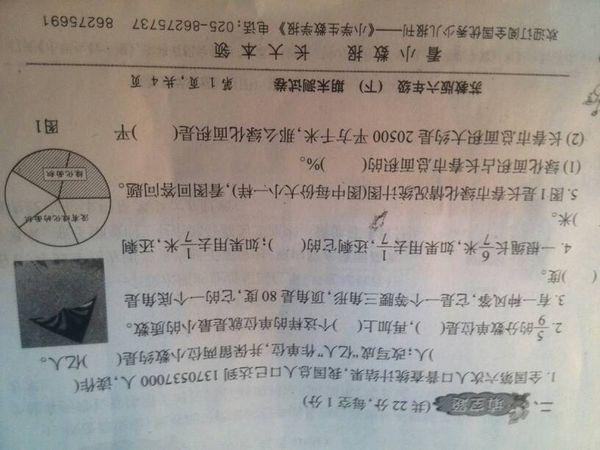 数学小学填空题松孙浩小学河图片