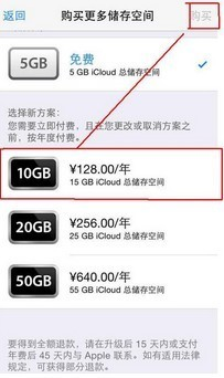 空间小米里icloud购买手机不足储存去掉苹果手机上滑解锁图片
