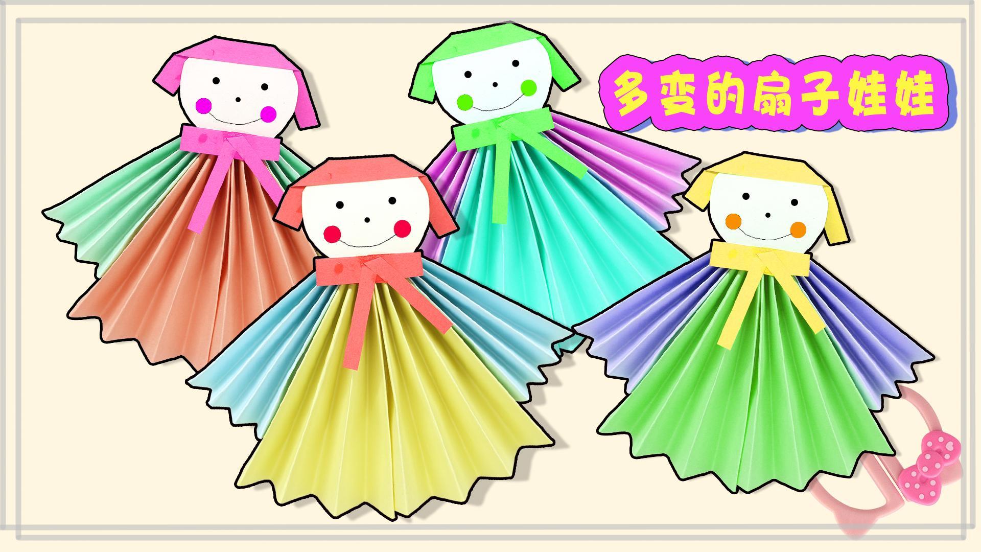 扇子娃娃折纸diy制作!亲子手工儿童玩具扮家家游戏!粉红猪小妹小伶.