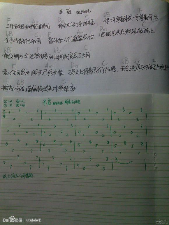 弹奏尤克里里简谱中数字上带有和弦,这该怎么弹