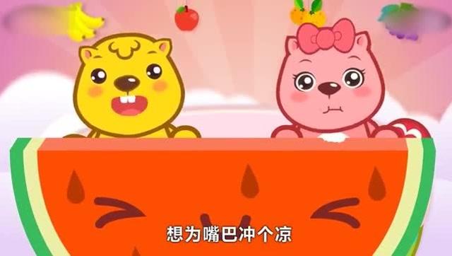 《水果健康歌》贝瓦儿歌