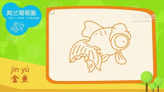 美兰简笔画之画动物 50金鱼简笔画教程, 如何画金鱼简笔画