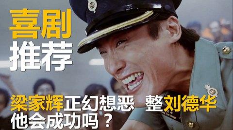 喜剧推荐《至尊36计之偷天换日》:梁家辉和刘德华的这部电影让我.
