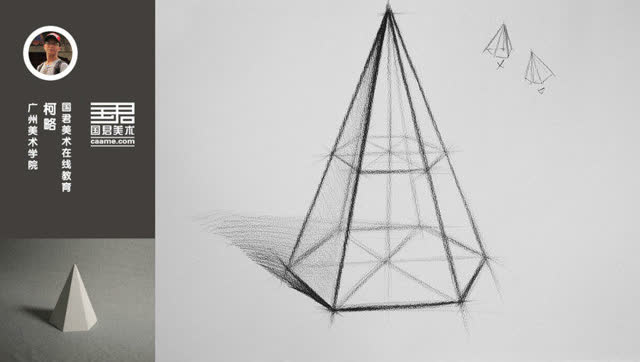「国君美术」柯略几何体石膏结构素描_六棱锥_手绘_爱画画