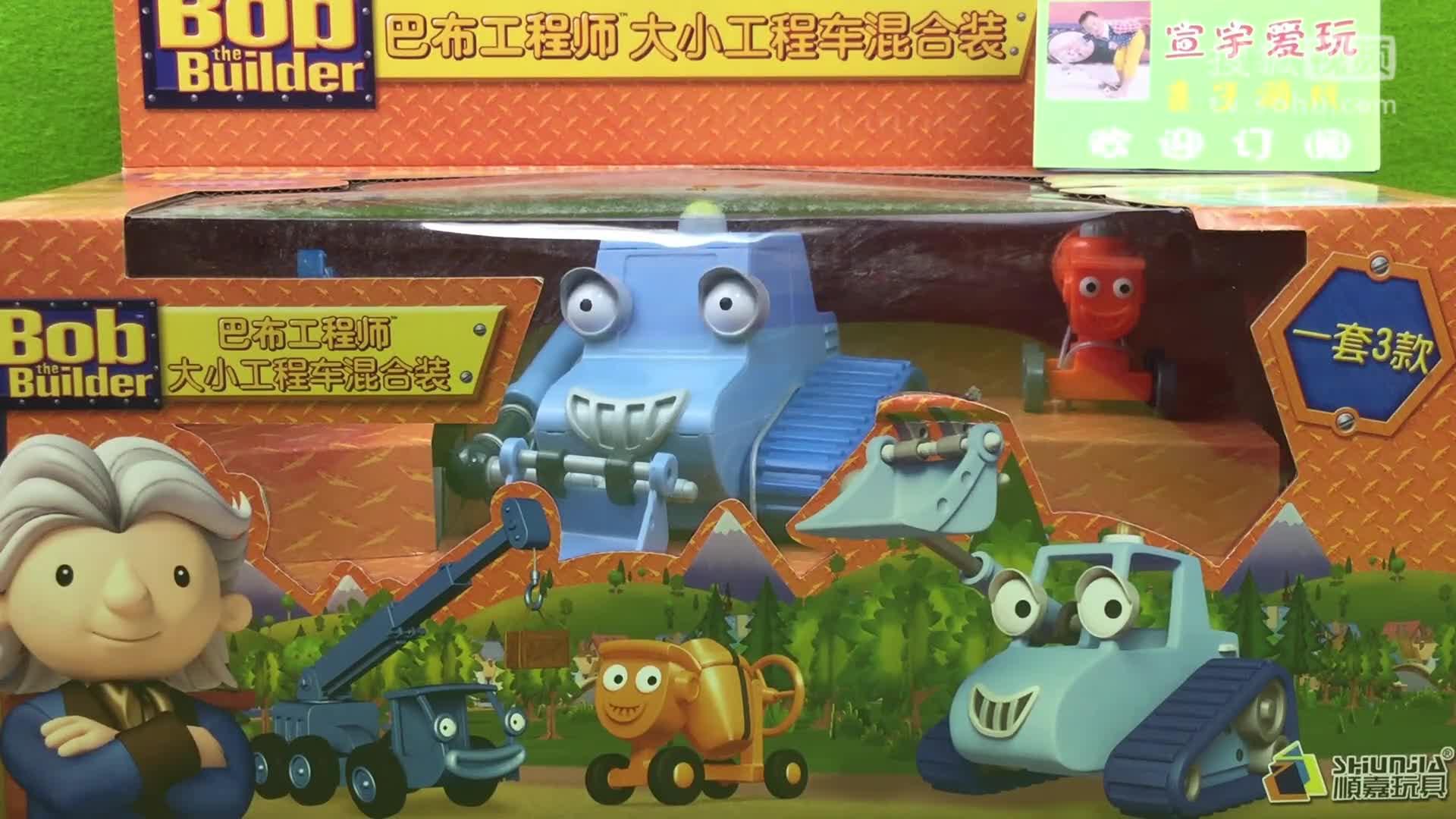 臭屁虫玩巴布工程师工程车玩具- 亲子游戏 儿童早教 益智玩具2-.