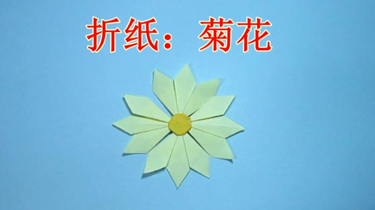 儿童手工折纸花:简单的菊花折纸教程