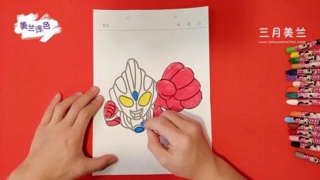 儿童画画教学视频, 给38奥特曼涂色 亲子绘画涂色大全