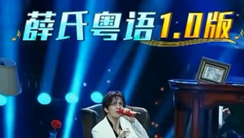 薛之谦用粤语唱方圆几里,全场爆笑,还唱错音