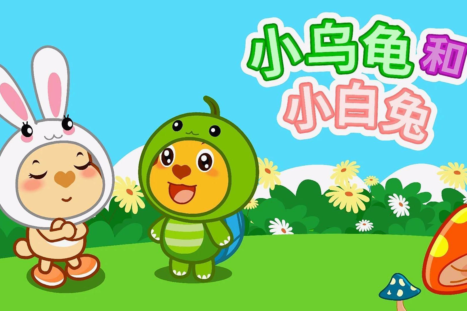 乌龟-亲宝白兔:小心水和小儿歌新九龙视频一肖三码中特图片