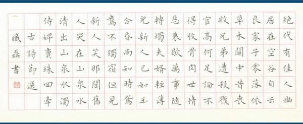 硬笔书法作品欣赏楷书140字