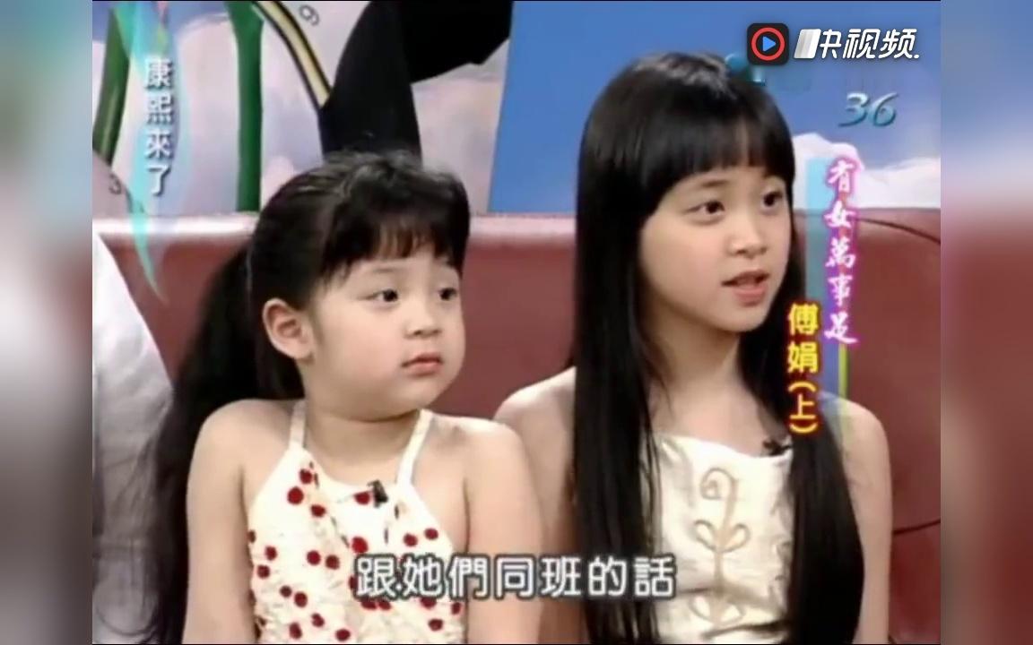 欧阳娜娜四岁上《康熙来了》小肉脸好可爱啊美美的当个音乐家多好