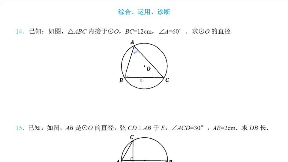 6道圆的几何解答证明题,初三数学,圆,圆周角