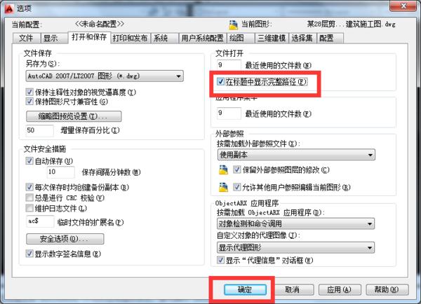 cad2010中打开图纸后显示完整的路径文件栋汕头2悦水湾图纸一期图片