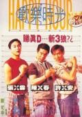 欢乐时光 95 香港版