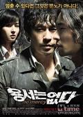 不可饶恕10韩国版