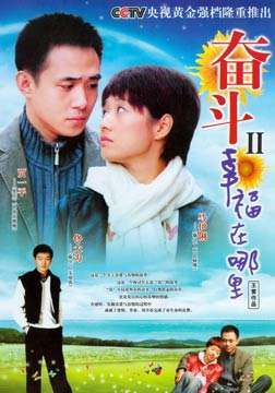 幸福在哪里(2007)