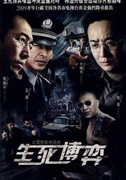 生死博弈(電視劇)