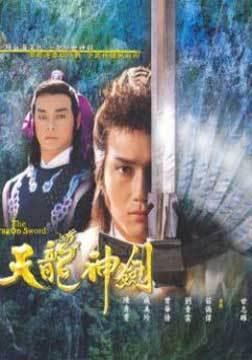 [电视剧]天龙神剑