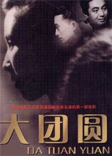大团圆1948