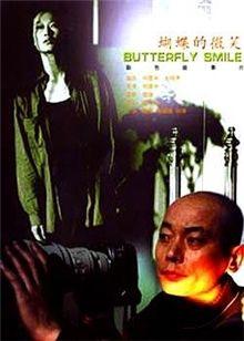 蝴蝶的微笑