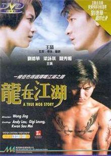 龙在江湖1998