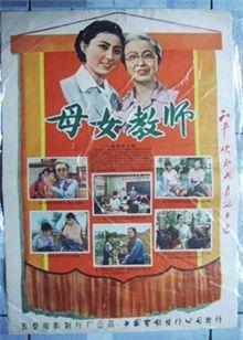 母女教师海报