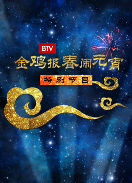 2017北京卫视元宵特别节目