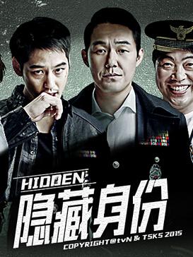 Hidden:隐藏身份