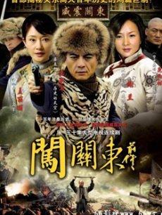 闯关东前传(2006)