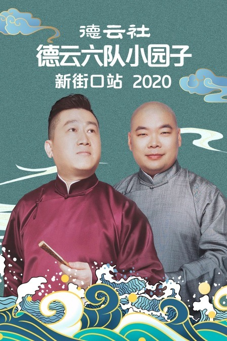 德云社德云六队小园子新街口站 2020