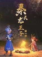 秦天龙王子 第一季