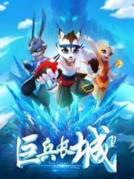 巨兵长城传 第一季