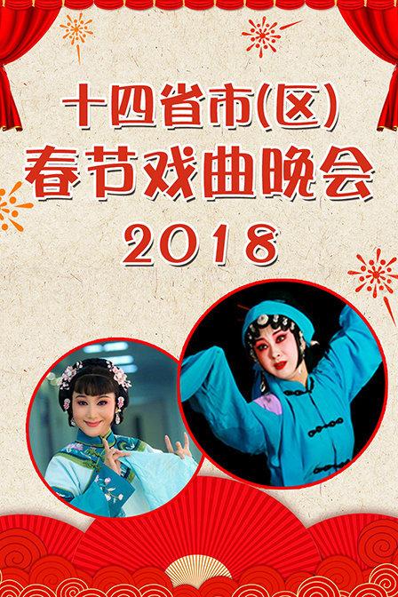 十四省市(區)春節戲曲晚會2018