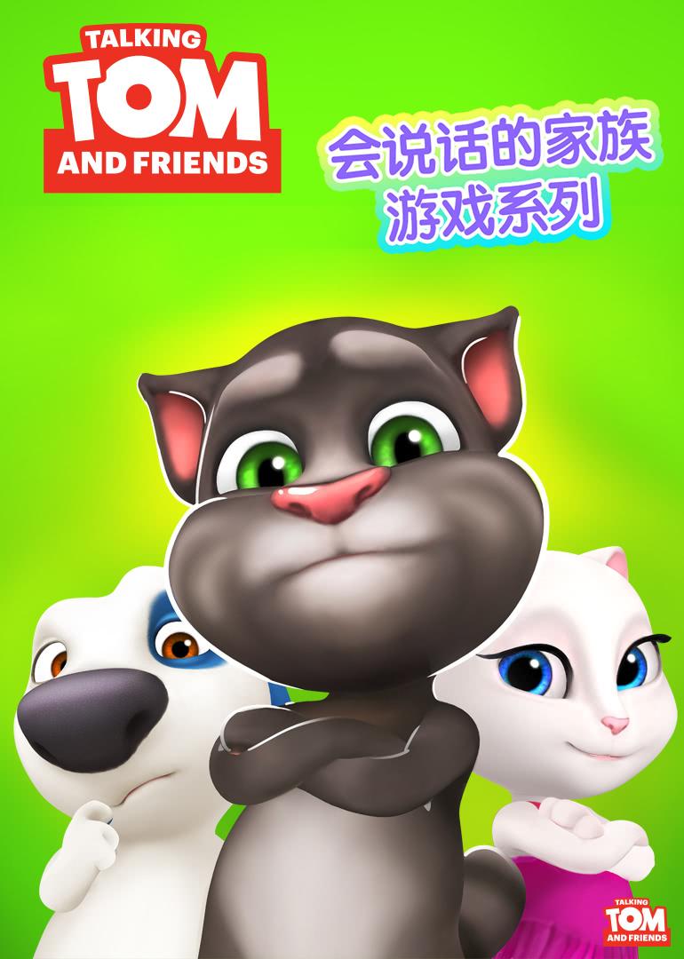 会说话的汤姆猫家族游戏系列