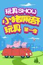玩具SHOW小猪佩奇玩具 第一季