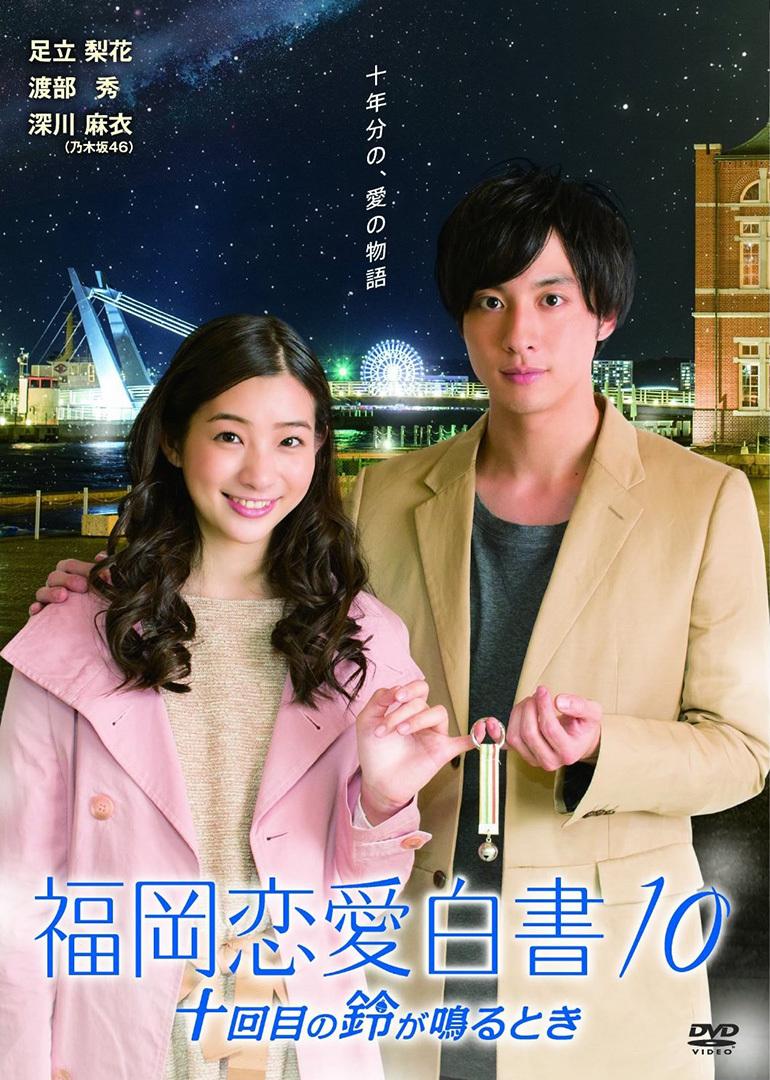 福冈恋爱白书10