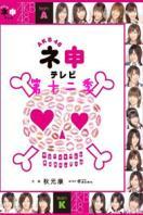 AKB48神TV第十二季