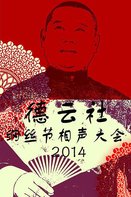 德云社纲丝节相声大会 2014