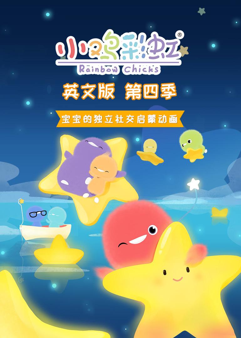 小鸡彩虹英文版第四季