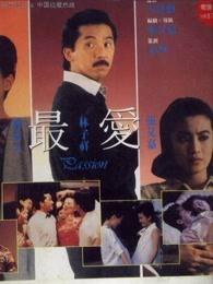 最爱(1986)