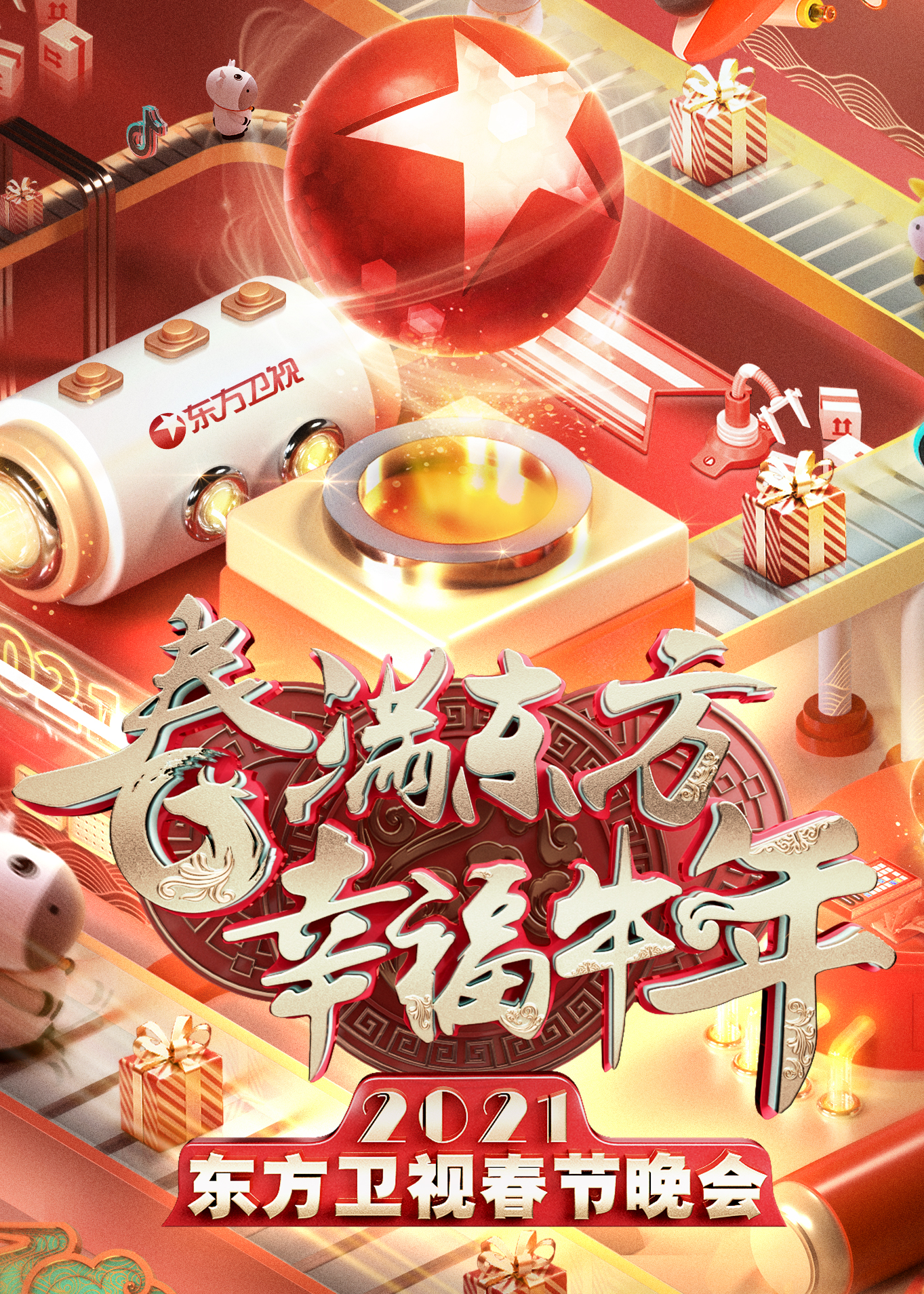 2021东方卫视春节晚会