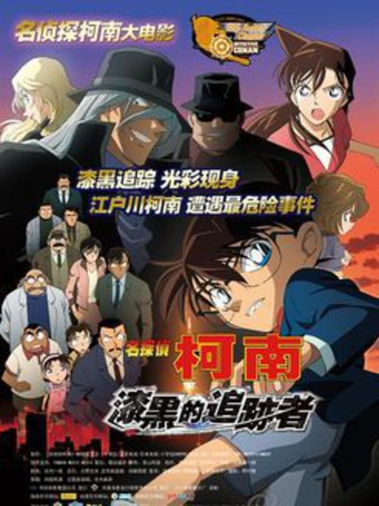 名侦探柯南剧场版13