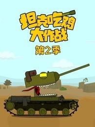 坦克吃鸡大作战 第二季