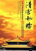 清宫秘档(国产剧)