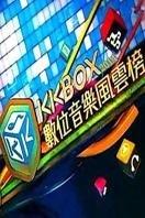 [综艺]第九届KKBOX数位音乐风云榜