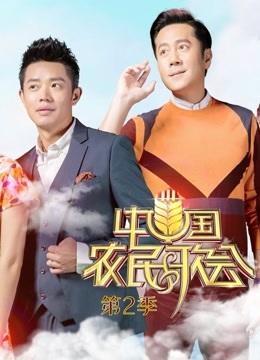 中国农民歌会第2季