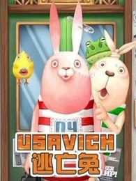 逃亡兔第5季