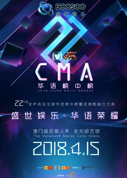 第22届全球华语榜中榜